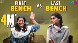 First Benchers vs Last Benchers    Mahathalli    Tamada Media