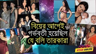 বিয়ের আগেই গর্ভবতী হয়ে পড়েছিলেন বলিউডের যেসব তারকরা। Bollywood Actress got Pregnant Before Marriage