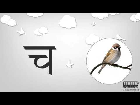 Learn Sanskrit Alphabets via Videos by GoLearningBus(1A)