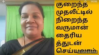 பணமே இல்லாமல் மாதம் 20000 ரூபாய் சம்பாதிக்கலாம் motivational message tamil by Lalitha.
