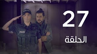 مسلسل 7 أرواح   الحلقة السابعة والعشرون - Saba3 Arwa7 Episode 27