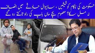 Sahiwal Hadsey Main Insaaf Na Mill Saka | Think Tank With Syeda Ayesha Naaz | Dunya News