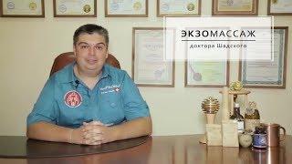 Что такое ЭКЗОмассаж доктор Олег Шадский отзывы лечение