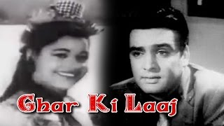 Ghar Ki Laaj (1960) Hindi Full Movie |  Chand Burke | Feroz Khan | Kumkum | Hindi Classic Movies