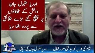 Harf E Raz With Orya Maqbool jan | 18 October 2017 | Neo News