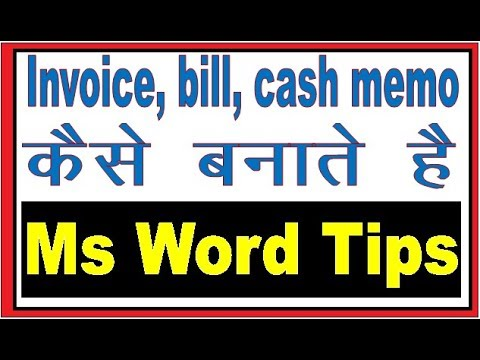 how to make cashmemo or invoice or bill in ms word