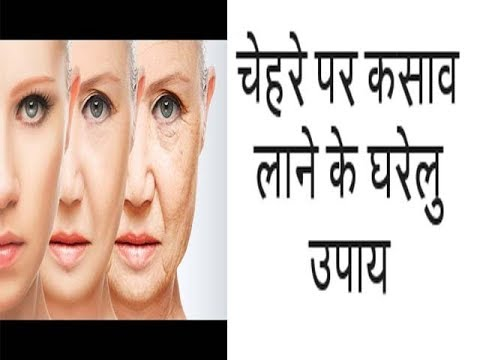 Get Wrinkle free skin at home || Home remedy for tight skin