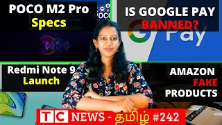 Poco M2 Pro Specs, Google Pay banned, Redmi Note 9 Launch, Realme C11, Tamil Tech News #242