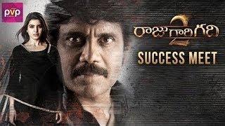 Raju Gari Gadhi 2 Success Meet LIVE | Nagarjuna | Samantha | Seerat Kapoor | Thaman S | Ohmkar