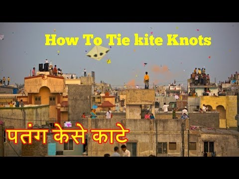 How To Tie Kite Knots    How To Cut Others Kite Tricks And Tips    पतंग केसे काटे