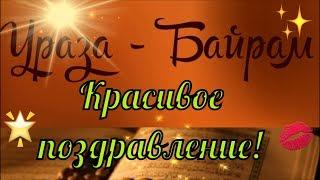 С Праздником Ураза Байрам 🌺 Видео поздравления с Ураза-Байрам конец РАМАДАНА- открытка