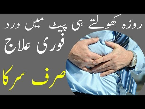 Stomach Pain - stomach pain home remedy - Relief Pain Just One Mint Natural Remedy Homemade