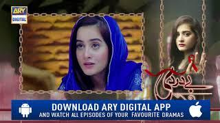 Baydardi Episode 6 ( Teaser ) - Top Pakistani Drama