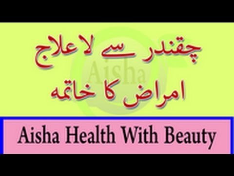 Amazing Health Benefits Of Beet - Chakundar Se La Ilaj Bimarion Ka Ilaj