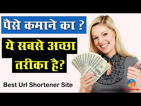 How To Make Money Online | Best Highest Paying Url Shorteners in Hindi