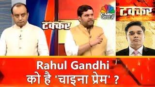 Rahul Gandhi को है 'चाइना प्रेम'? | Takkar | CNBC awaaz