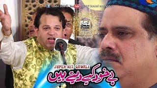 Super Hit Qawali - Be khud kiye dete hain - Asif Ali Santoo Qawal