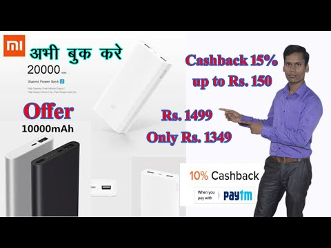 Mi Power Bank 20000mAh Cashback Offer up to Rs. 150 How to Book Mi Power Bank in Offer