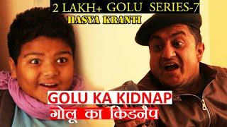 Golu series 7 - Golu Ka Kidnap (गोलू का किडनैप)     Latest funny comedy videos 2018