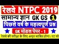 RRB NTPC GK | रेलवे सामान्य ज्ञान प्रश्न | NTPC 2019 जीके के पिछले साल के प्रश्न | Railway GK Part-1