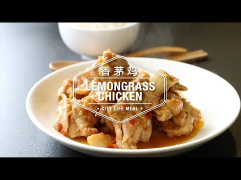 Lemongrass Chicken 香茅鸡