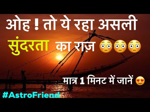 Astro Beauty Tip | Best beauty tip for all | 1 min Remedy |Best Astrologer |Santoshi Ji |must Watch