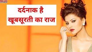 क्या आप जानते है Urvashi की खूबसूरती का राज, ये दर्दनाक Treatment बनाता है खूबसूरत
