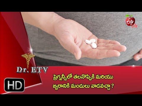 Dr. ETV | Fever and Headache during pregnancy | 2nd June 2017 | డాక్టర్ ఈటివీ