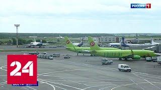 Download 13 секунд, которые потрясли Киркорова: авиакомпания ответила певцу на претензию - Россия 24 Video