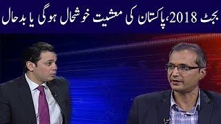 Pakistan Economy After Budget 2018 - 19 | @ q | Neo News