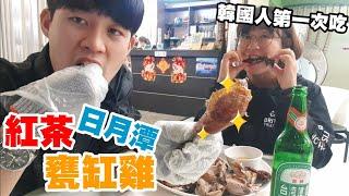 【甕缸雞-台灣美食】第一次吃甕缸雞! 韓國人嚇:怎麼會有○○!! 所以把雞的各個部位都吃吃看,等等那是可以吃的嗎?? :: 대만 항아리 닭 먹방 Taiwan Food