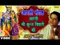 Anup Jalota Aarti Kunj Bihari Ki Aarti Sangrah Vol3 Hindi