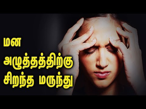 Best medicine for stress - Tamil Health Tips