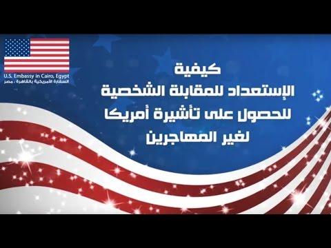 Non-Immigrant Visa Interview Process