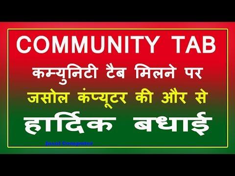 Community Tab On My Channel|बहुत बहुत बधाई मेरी यूट्यूब फैमिली को।congratulations all youtube family