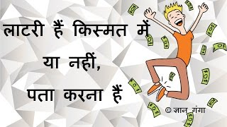 DOWNLOAD:Rajshree & Golden lottery tips Free In MP4 & MP3