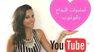 كيف تبدأ قناة ناجحة على اليوتيوب| الجزء الأول