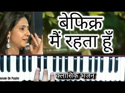 बेफिकर मैं रहता हूं || Harmonium || Latest Krishna Bhajan || Tu Mera Mohan Mohan || उमा लहरी