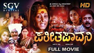 Pathitha Pavani - ಪತೀತ ಪಾವನಿ | Kannada Full Movie | Old Kannada Movies | Devadasi System Destroy