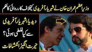PM Imran Khan Issued Big Order Shehryar Afridi