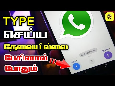 தமிழில் பேசினாலே போதும் இனி Type பண்ண தேவையில்லை Best WhatsApp Trick in Tamil - Wisdom Technical