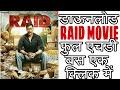 Download  How to download Raid full movie 2018  || Full hd || raid movie कैसे डाऊनलोड करे | Aashwrt Editing MP3,3GP,MP4