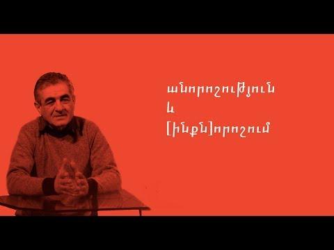 Անորոշություն և ինքնորոշում. Մանվել Սարգսյան | դիմադրության իրավունք