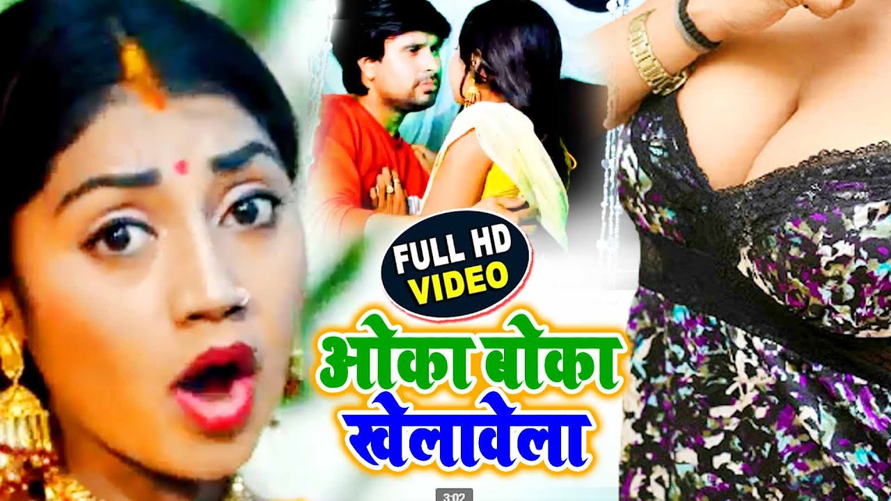 #FULL_VIDEO_SONG - ओका_बोका_खेलावेला | 2021 New Bhojpuri || Dileep Deewana || #VIDEO_SONG_2021