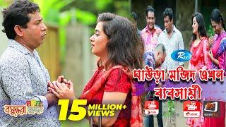 Ghaura Mojid Akhon Babshaye | ঘাউরা মজিদ এখন ব্যবসায়ী | Mosharraf Karim | Anny | Eid Special Drama