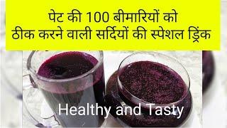 Kali gajar ki kanji   Tasty \u0026 healthy probiotic drink   Punjabi style mai