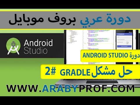 2#   حل المشاكل    how to fix gradle error in android studio   دورة الريسكين اندرويد ستوديو