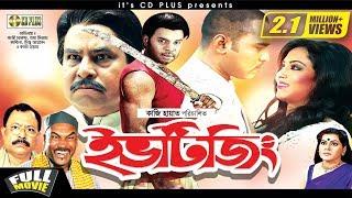 Eve Teasing ( ইভটিজিং ) Kazi Maruf , Toma Mirza , Kazi Hayat , Bangla Full Movie HD