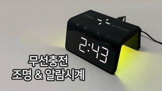 시크한 블랙~~ 유엠투 무선충전 조명 알람시계 AL700