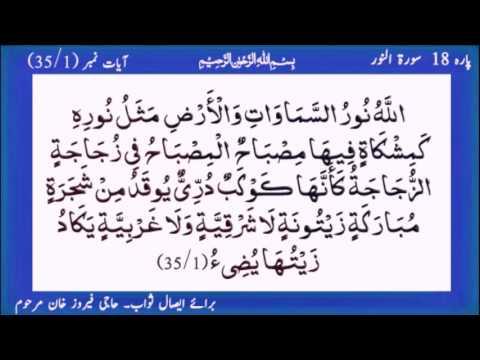 Quran Para 18 Surah An Noor Ayat 34 35(1)rzichinji